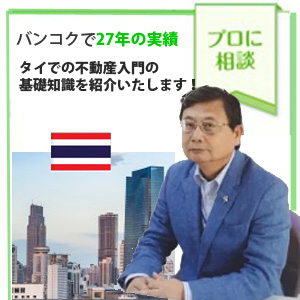 タイ不動産基礎情報
